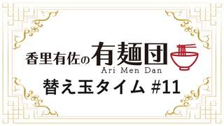 【香里有佐の有麺団】替え玉タイム~ 第11回 ゲスト:木戸衣吹