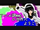【MMD艦これ】トゥーンな暁ちゃんで彗星ハネムーン【アニメ調】