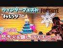 """【フォートナイト】ウィンターフェストチャレンジ""""焚き火に火をくべる"""""""