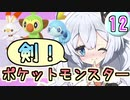 【紲星あかり】ポケモン探して大冒険!「ポケットモンスター ソード」またぁ~り実況プレイ part12
