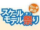 【スケモ祭】スケールモデル祭り2019①【作品紹介】