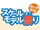 【スケモ祭】スケールモデル祭り2019④【作品紹介】