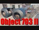 【WoT:Object 703 Version II】ゆっくり実況でおくる戦車戦Part654 byアラモンド