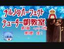 チルノのパーフェクトテューダー朝教室【第1章第9節金!】