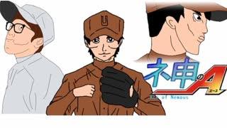 ネ申のエースⅢ【うんこちゃんの栄冠ナイン】