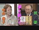 【夢を紡いで #97】西修氏に聞く、世界の憲法と改正の実際[桜R1/12/20]