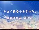 【+α/あるふぁきゅん。】 誕生日企画2019 【祝ってみた】