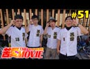 苦愛THE MOVIE#51
