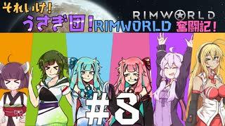 【RimWorld】それいけ!うさぎ団!リムワールド奮闘記!#8【VOICEROID実況プレイ】