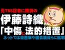 伊藤詩織さん、バッシングに法的措置へ - ネットでは風刺漫画家や国会議員らに批判