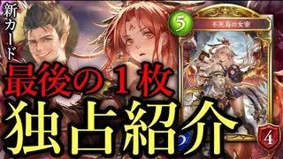 【独占紹介】新カード〝不死鳥の女帝〟でついにドラゴンに〝あの能力〟が!?【シャドウバース/ Shadowverse】