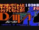 【ディーヴァ】発売日順に全てのファミコンクリアしていこう!...