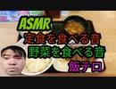 【ASMR】定食を食べる音、野菜を食べる音【飯テロ】