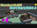 【Stonehearth:ACE】 姉妹で雪山を開拓せよ #4 【VOICEROID実況プレイ 】