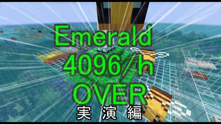 【Minecraft】 Emerald 4096/h over レイ