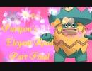 【縛り実況】Puripon's elegant road part Final【ポケモンoras】
