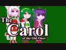 【東北姉妹】The Carol of the Old Ones【歌うボイスロイド】