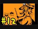 【初見プレイ】魔理沙の霧雨魔法店 #12~四次元ポケットが欲...
