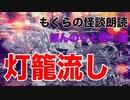 【怪談朗読】『灯籠流し』(もぐら)