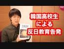 マラソン大会で反日スローガン…韓国人高校生がヤバすぎる反日教育の実態を暴露!