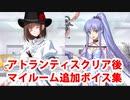 Fate/Grand Order シャルロット・コルデー&メディア〔リリィ〕 追加マイルームボイス集(12/18追加分)