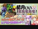 【モンスターファーム】結月ぃぃeeeee!~Switch版モンファ―でレアモンを再生しよう!【VOICEROID実況】