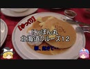 【ゆっくり】にっぽん丸 北海道クルーズ12 朝、起きて・・