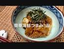 お刺身アレンジな簡単海鮮おつまみ3品 作ってみた【告知もあるよ】