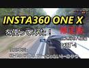 【車載】INSTA360を使ってみた。CR-Z [北九州市八幡編 PART-1] (Rev1)