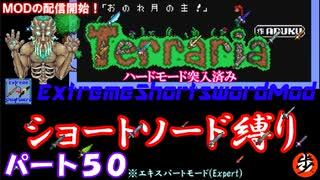 [Terraria+MOD] ショートソード縛りEX パート50 [ゆっくり実況]