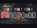 【討論】移民大国日本の未来[桜R1/12/21]