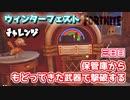 """【フォートナイト】ウィンターフェストチャレンジ三日目""""保管庫から戻った武器"""""""