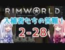 【RimWorld】入植者たちの苦難! *2-28*