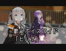 【MMD・歌うボイスロイド】ヒバナ【ゆかりあかり誕生祭2019】