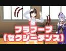 【にじさんじ】鈴鹿詩子のセクシー♡ダンス