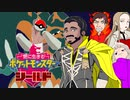 【実況】愛に生きるポケットモンスターシールドpart33