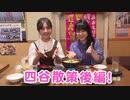 【期間限定会員見放題】津田美波の津田家 -TSUDAYA-#53 ...