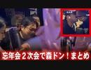 【よっさん】忘年会2次会で森ドン!まとめ【石川典行と再会】