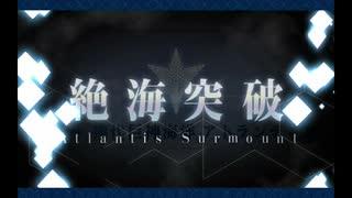 アトランティス_12(第26節) 「最終決戦・虚ろなる海神」