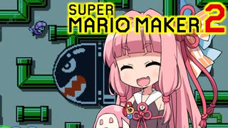 【マリオメーカー2】自称天才プロゲーマー茜がみんなでバトル!#1【VOICEROID実況】