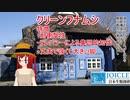 【SCP解説?】日本生類創研製品紹介「クリーンフナムシ」【広告ですよ!】