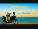 【紲星あかり車載】あかりちゃんとバイクでゆるん旅 part1
