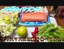 【ASMR】イケボのイケメンがクリスマスには鮭を食べてみた!