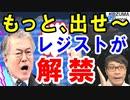 速報!韓国向けレジストの輸出管理緩和の理由を日本経済省が説明。韓国民『大して意味はない、オカワリくれ!』→恐ろしい程、厚かましいな…【海外の反応】