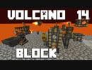 火山の中で生きるPart14【VolcanoBlock】