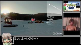 【RTA】ポケモンGO春の八幡平山頂攻略02:18:22