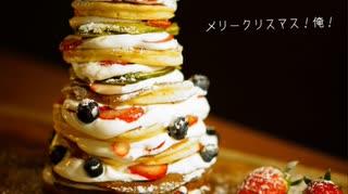 【クリスマス】ひとりでパンケーキツリー祭り。【なので】