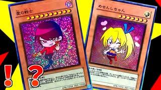 【遊戯王】史上最強のカード「愛の戦士」の力を受けてみろ!【デュエル動画】