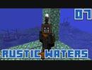 水没世界で生きるPart7【RusticWaters】