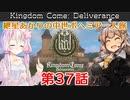 【Kingdom Come: Deliverance】紲星あかりの中世ボヘミア一人旅 第37話【Hardcore Mode】